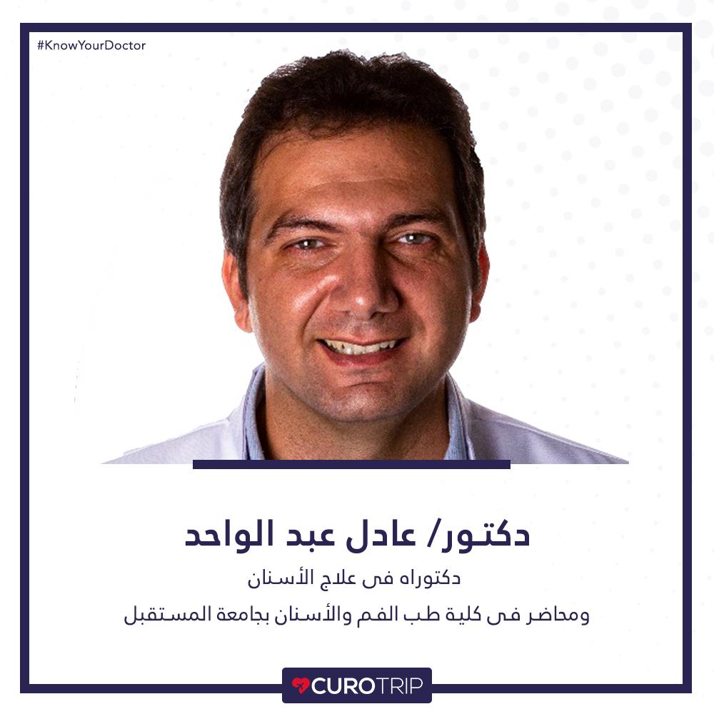 دكتور عادل عبد الواحد