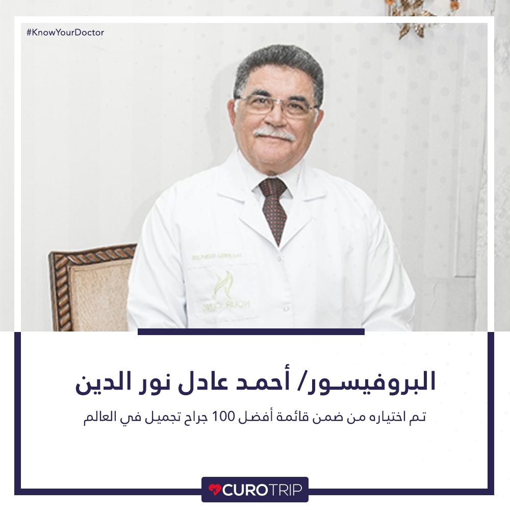 البروفيسور احمد عادل نور الدين