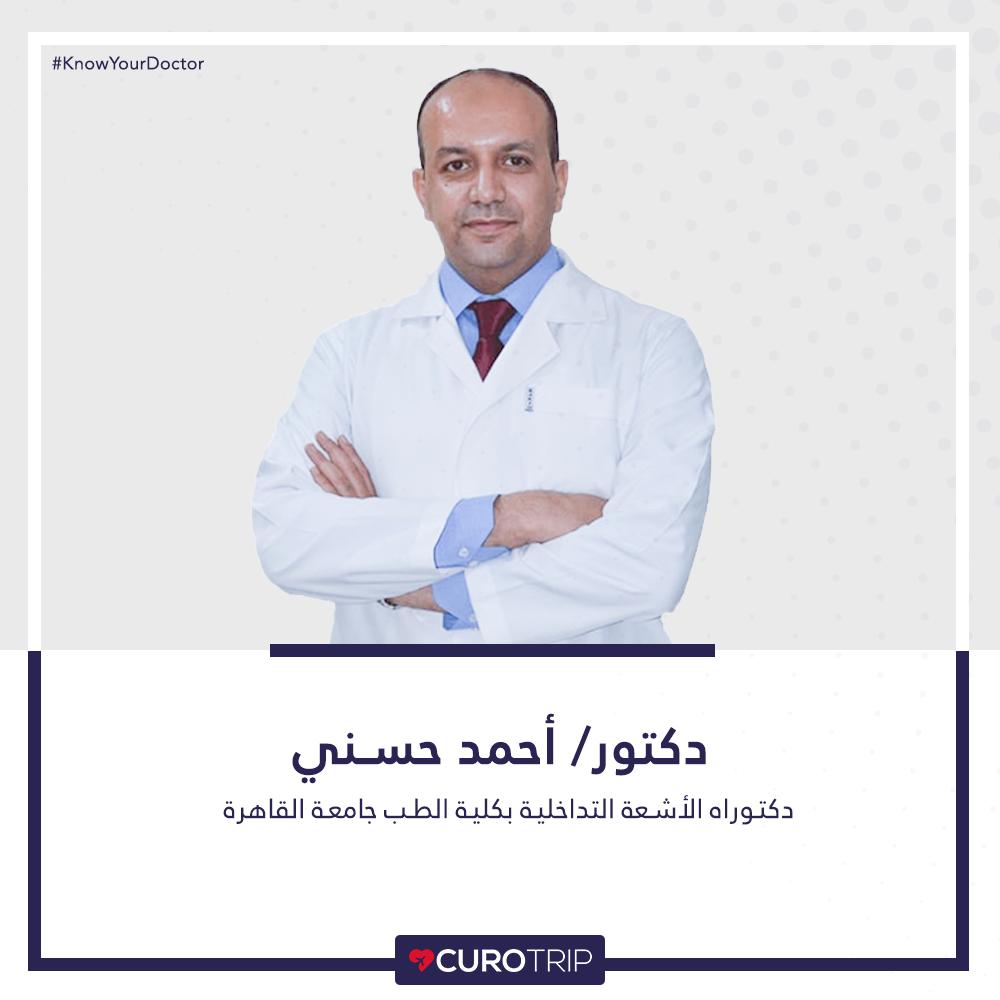 دكتور احمد حسني