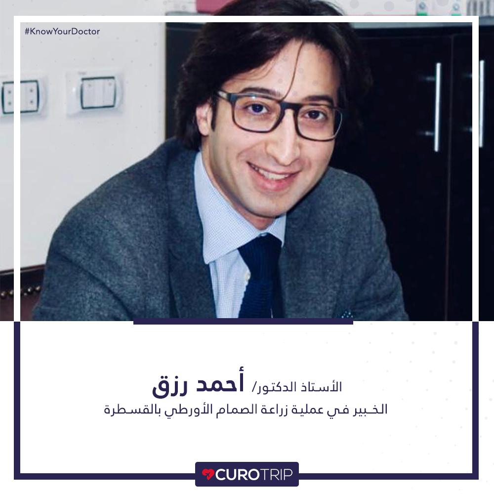 دكتور احمد رزق