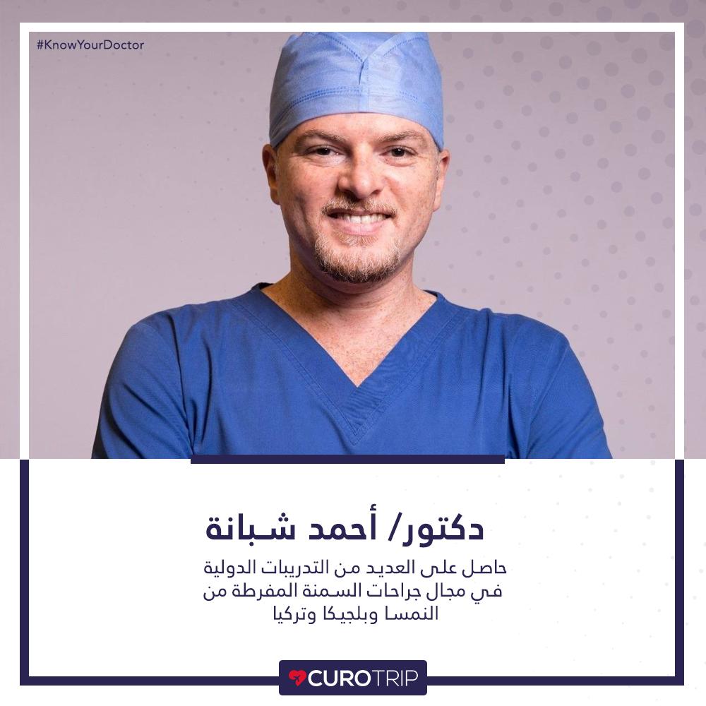 دكتور احمد شبانة